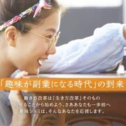 """趣味を副業にアップデートする、""""趣味シュミ""""!リリース記念キャンペーン実施中"""