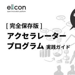 オープンイノベーションプラットフォーム「eiicon」がアクセラレータープログラムの実践方法を完全無料公開