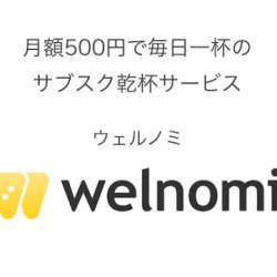 """月額500円で""""1軒1杯のお酒""""が楽しめるサービス「welnomi」、ユーザー事前登録を開始"""