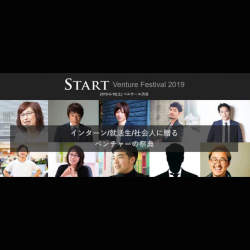 DeNA創業者、ロンブー田村淳ら登壇。ベンチャーの祭典「START Venture Festival 2019」