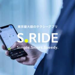 もうタクシー探しに困らない!東京最大級のタクシー配車アプリ S.RIDE(エスライド)、都内でサービス開始