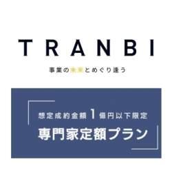 事業継承・M&Aプラットフォーム「TRANBI(トランビ)」でM&A専門家を定額制で利用可能に