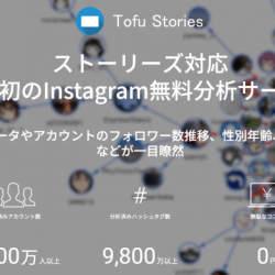 日本初!PCに対応したInstagramストーリーズの無料分析サービスがリリース