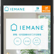 トリセツと保証書をスマホでひとまとめに!  メンテナンス時期やリコール情報まで自動で受け取れる『IEMANE』の提供を開始