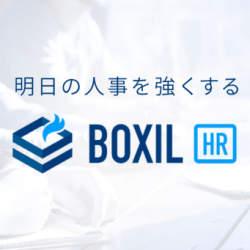 スマートキャンプ株式会社が人事向けサービス比較サイト「ボクシルHR」をリリース、「BtoBプラットフォーム構想」を掲げさらなる事業展開を目指す