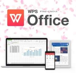 キングソフト、総合オフィスソフト「WPS Office」の新元号「令和」に対応した最新プログラム提供を決定