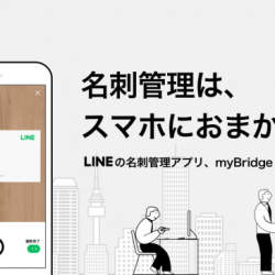 名刺管理アプリ「myBridge」、LINEのトークで簡単に名刺情報が送れる新機能の提供を開始
