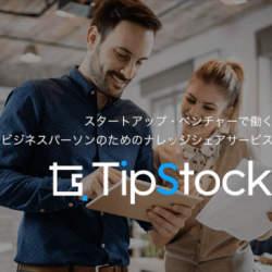 知識を価値に変える。ビジネスナレッジシェアサービス「TipStock」ローンチ