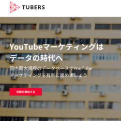 YouTube分析プラットフォーム『チューバーズ』が2000万動画の中から「令和」をテーマにした作品を分析&ランキング発表!  1位は◯◯の動画、気になる2位以下は?
