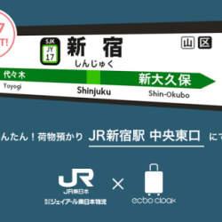 荷物預かりシェアリングサービス「ecbo cloak」が新宿駅でも利用可能に!