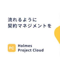 契約書の作成・承認・締結・管理をワンストップで!【Holmes】が契約マネジメントシステム「Holmes Project Cloud」の特設サイトを公開
