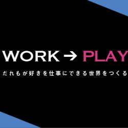 RPAで「だれもが好きを仕事にできる世界」を実現する会社、PLAY株式会社が設立