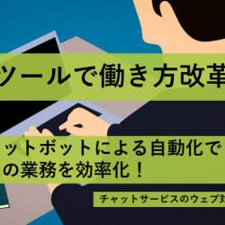 「Seiryo Business Platform」がチャットサービスのウェブ対応を開始!チャットの手軽さで部署内外のスピード感あるコミュニケーションを実現