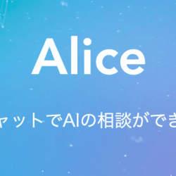 月額1万円からチャットでAIの相談ができる!チャットでAI導入や開発、学習の質問や相談ができるサービス「AIコンサルタント Alice-Chat」をリリース