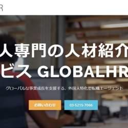 グローバルエイチアールが優秀な外国人を採用するためのポイントを惜しみなく公開、学歴を見ても優秀なのかわからない各企業の要望に答える