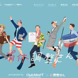 休暇のスペシャリスト「クラブメッド」が「調整さん」と強力タッグで「有休調整さん」の提供開始、「よく働くのも大事。ちゃんと休むのも大事。」が合言葉