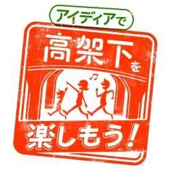 みんなではぐくむ高架下愛!阿佐ヶ谷~高円寺JR高架下でユニークなイベントがじわじわ気になる