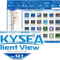企業、団体向けクライアント運用管理ソフトウェア「SKYSEA Client View Ver.14.1」がリリース