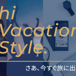 旅行費10万円を支給!? hi Japanの新・福利厚生制度 「hi Vacation Style」がすごい!