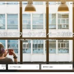 日本最大級のコワーキングスペース検索サイトが登場!  全国570か所から働きやすい環境を探してみよう