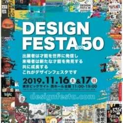 アジア最大級のアートイベント「デザインフェスタVol.50」で金の卵なクリエイターを発掘せよ!  11/16(土)17(日)、東京ビッグサイトにて開催