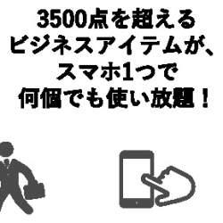 「いい小物を身に着けたいけど増やしたくない」「買う前にたくさん試したい」。そんな人はビジネス小物専門の月額レンタルサービス「KASHIKARI」はいかが?