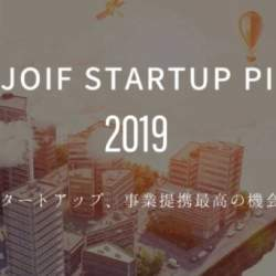 """""""その場でビジネスを生み出す""""ピッチイベント「JOIF STARTUP PITCH 2019」が6月4日(火)5日(水)、東京ミッドタウン日比谷を舞台に開催"""