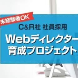 未経験でもWebディレクターになれる!「次世代Webディレクター育成プロジェクト」の募集がスタート