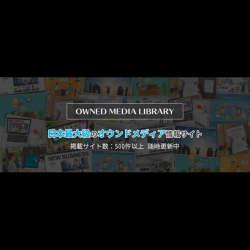 500を超えるオウンドメディアの事例・分析レビューを掲載!  日本最大級のオウンドメディア情報サイト「オウンドメディアライブラリ」がリリース