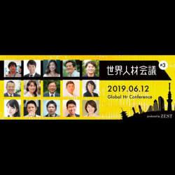 「人事のチカラで世界を変える!」外国人採用・育成成功企業9社が集結する日本最大級のグローバルHRカンファレンス『第3回世界人材会議』開催