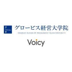 ながら時間で仕事に差がつく!?Voicy×グロービス経営大学院「ちょっと差がつくビジネスサプリ」開講
