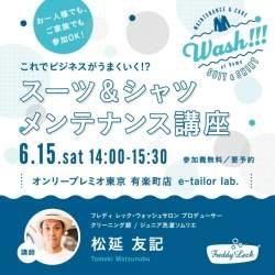 プロのクリーニング師が直伝!「スーツ&シャツメンテナンス講座」有楽町で開催