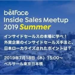 まだ訪問営業で消耗してるの?7月18日(木)『Inside Sales Meetup 2019 Summer』開催決定