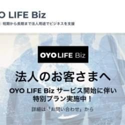 """社宅でも""""旅するように暮らす"""" OYO LIFEが法人向けサービス開始"""