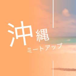 日本最大級の暗号資産メディア「COIN OTAKU」が沖縄でミートアップを開催!プロから直接アドバイスが聞けるチャンス
