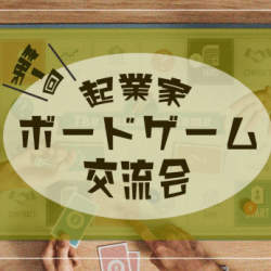 起業家×ボードゲーム!? 株式会社ウェイビーが6月21日(金)に異色の起業家交流会を開催!