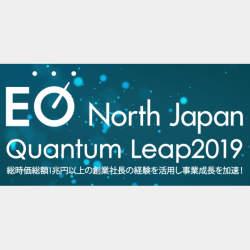 起業家組織「EO North Japan」がアクセラレータープログラム『EO North Japan Quantum Leap 2019』のエントリーを受け付け中