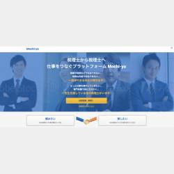 業界初!「仕事を頼みたい税理士」と「仕事を受けたい税理士」をむすぶマッチングサービスTaaS「Mochi-ya」が7月からスタート