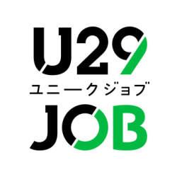 転職を考えている20代に朗報!20代のための転職サイトU29JOB(ユニークジョブ)がオープン