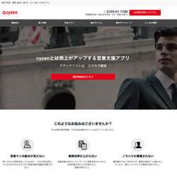 直行直帰が可能に。営業支援アプリ「cyzen(サイゼン)」東京都のテレワーク導入補助金の申請対象に
