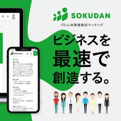 「仲介手数料ゼロで直取引OK」のプロ人材業務委託マッチングプラットフォーム「SOKUDAN(ソクダン)」β版がスタート!その中身とは?