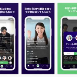 国内初の就活マッチングアプリがリリース!企業と学生を動画でマッチング