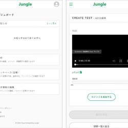 新入社員をサポートするクラウドオンボーディングシステム『ジャングル』がスマホ表示に対応