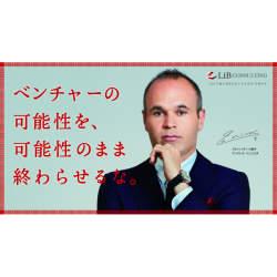 """イニエスタ選手がコンサル企業の""""CEO""""に。「日本の企業もサッカーもまだまだ可能性がある」"""