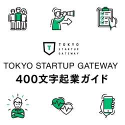 「400文字起業ガイド」に先輩起業家3名の事例が追加!「TOKYO STARTUP GATEWAY」