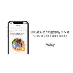 食通ならおさえておきたい。生産者とつながるVoicy新チャンネル「かじさんの知産知消ラジオ」