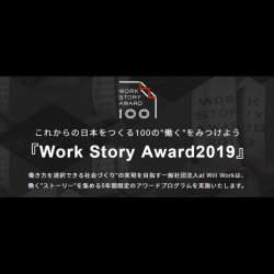 人でも企業でもなく「働き方の挑戦ストーリー」を表彰、at Will Workが『ワークストーリーアワード2019』第3回 ストーリーの応募受付を開始