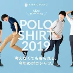 最短2営業日で手に入る!イイ感じのサイズを自動でマッチングしてくれるFABRIC TOKYOのポロシャツで夏を乗り切れ