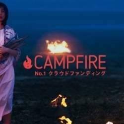 温めている夢がある人はチャンス!クラウドファウンディングサービス「CAMPFIRE」、手数料0円キャンペーン実施中