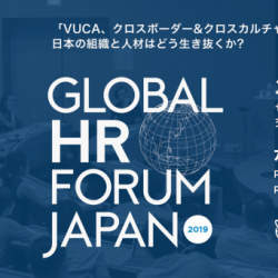 「グローバル競争力向上」を考えるHRイベント『Global HR Forum Japan 2019』、8月1日(木)に六本木で開催